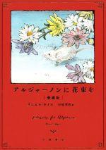 アルジャーノンに花束を 愛蔵版(単行本)