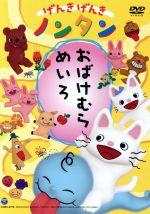 げんきげんきノンタン おばけむらめいろ(通常)(DVD)