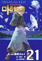 ドラゴンクエスト列伝 ロトの紋章~紋章を継ぐ者達へ~(21)(ヤングガンガンC)(大人コミック)