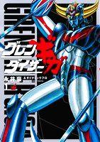 グレンダイザーギガ(1)(チャンピオンREDC)(大人コミック)