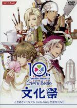 ときめきメモリアル Girl's Side 文化祭 DVD(通常)(DVD)