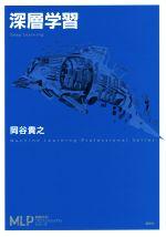 深層学習(機械学習プロフェッショナルシリーズ)(単行本)