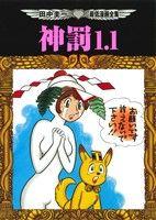 神罰1.1 田中圭一最低漫画全集(大人コミック)