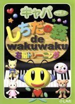 しちだの森 de wakuwaku右脳トレーニング キャパVol.3(通常)(DVD)