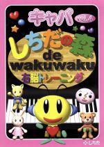しちだの森 de wakuwaku右脳トレーニング キャパVol.4(通常)(DVD)