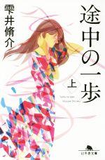途中の一歩(幻冬舎文庫)(上)(文庫)
