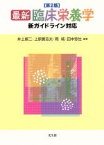 最新 臨床栄養学 新ガイドライン対応 第2版(単行本)