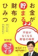 NHKあさイチお金が貯まる財布のひみつ 不安がなくなる貯金の極意(単行本)