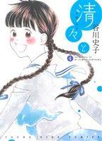 清々と(4)(ヤングキングC)(大人コミック)