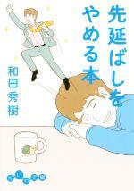 「先延ばし」をやめる本(だいわ文庫)(文庫)