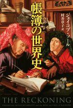 帳簿の世界史(単行本)