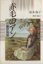 赤毛のアンの翻訳物語(単行本)