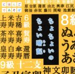 NHKにほんごであそぼ『ちょちょいのちょい暗記』(通常)(CDA)