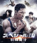 スペシャルID 特殊身分(Blu-ray Disc)(BLU-RAY DISC)(DVD)