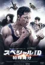 スペシャルID 特殊身分(通常)(DVD)