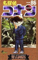 名探偵コナン(86)(サンデーC)(少年コミック)