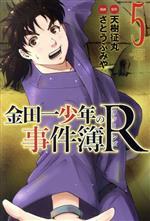 金田一少年の事件簿R(5)(マガジンKC)(少年コミック)