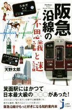 阪急沿線の不思議と謎(じっぴコンパクト新書252)(新書)