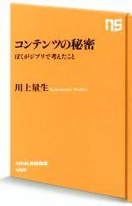 コンテンツの秘密 ぼくがジブリで考えたこと(NHK出版新書458)(新書)