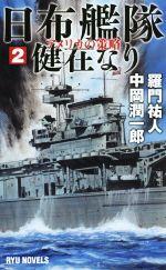 日布艦隊健在なり アメリカの策略(RYU NOVELS)(2)(新書)