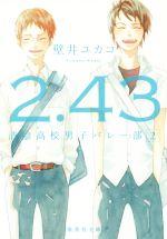 2.43 清陰高校男子バレー部(集英社文庫)(2)(文庫)