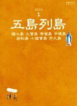 五島列島(地球の歩き方JAPAN 島旅1)(単行本)