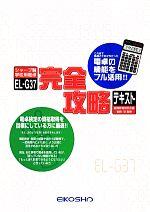 シャープ製学校用電卓EL-G37完全攻略テキスト(別冊付)(単行本)