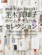茅木真知子ホームクチュールセレクション 23冊のソーイングブックから(単行本)