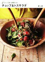 チョップ&トスサラダ スプーンで食べる野菜ごはん(単行本)