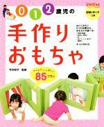 0・1・2歳児の手作りおもちゃ アイデアいっぱい!85プラン(PriPriプリたんBooks)(単行本)