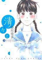 清々と(3)(ヤングキングC)(大人コミック)