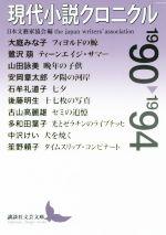 現代小説クロニクル(1990~1994)講談社文芸文庫