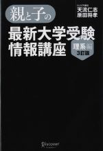 親と子の最新大学受験情報講座 理系編 3訂版(単行本)
