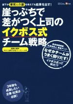 崖っぷちで差がつく上司の イクボス式チーム戦略(日経DUALの本)(単行本)