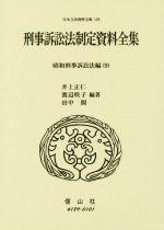 刑事訴訟法制定資料全集 昭和刑事訴訟法編(9)日本立法資料全集129