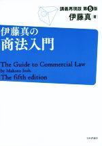 伊藤真の商法入門 第5版 講義再現版(単行本)