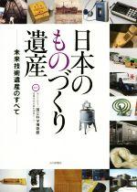 日本のものづくり遺産 未来技術遺産のすべて(単行本)
