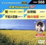 鶯~うぐいす~/不知火恋歌/出世船/俺の漁歌(通常)(DVD)