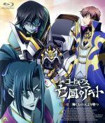 劇場版 コードギアス 亡国のアキト 第3章(Blu-ray Disc)(BLU-RAY DISC)(DVD)