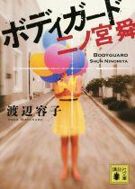 ボディガード 二ノ宮舜(講談社文庫)(文庫)