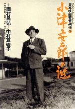 小津安二郎の謎Big Superior Comics Special日本映画監督列伝1