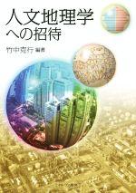 人文地理学への招待(単行本)