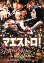 マエストロ!(通常)(DVD)
