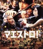 マエストロ!(Blu-ray Disc)(BLU-RAY DISC)(DVD)