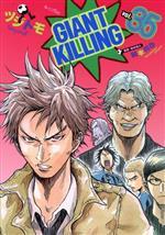 GIANT KILLING(vol.35)モーニングKC