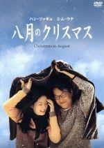 八月のクリスマス デジタル・ニューマスター版(通常)(DVD)