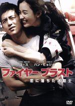 ファイヤー・ブラスト 恋に落ちた消防士(通常)(DVD)