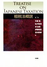 租税法概説 第2版(単行本)