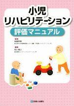 小児リハビリテーション 評価マニュアル(単行本)
