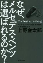 なぜ、メルセデスベンツは選ばれるのか The best or nothing(単行本)